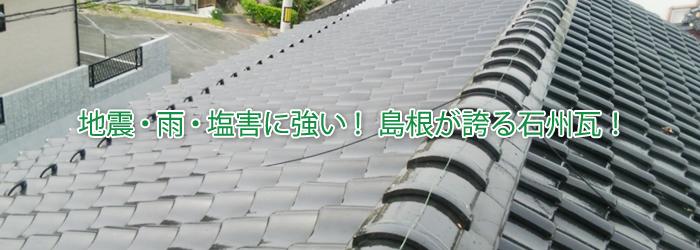 地震・雨・塩害に強い!島根が誇る石州瓦!