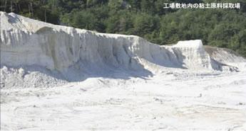白く美しく、広大な粘土採取場